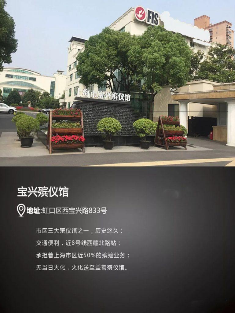 上海宝兴殡仪馆